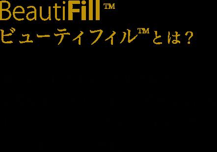 BeautiFill ビューティフィルとは? 貴方の気になる脂肪を取り除き、必要な部位・欲しい部位へ効率よく注入していくファットグラフィティング(自己脂肪注入)です。