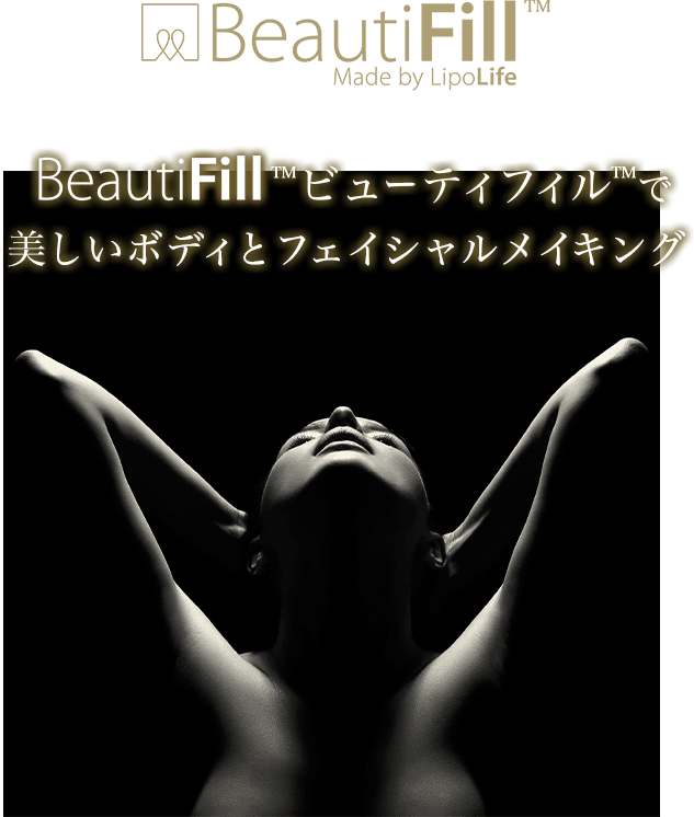 BeautiFill ビューティフィルで美しいボディとフェイシャルメイキング